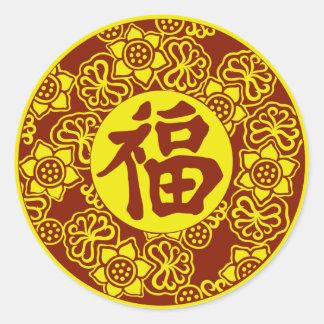 Chinese Good Fortune Symbol sticker