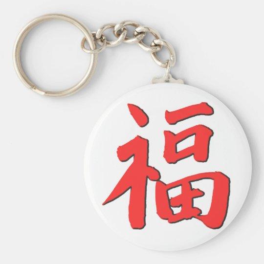 Chinese Good Luck Symbol Keychain Zazzle