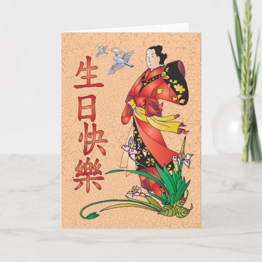 Chinese happy birthday card chinese happy birthday card m4hsunfo