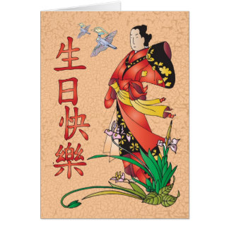 Chinese Happy Birthday - 生日快樂 Card