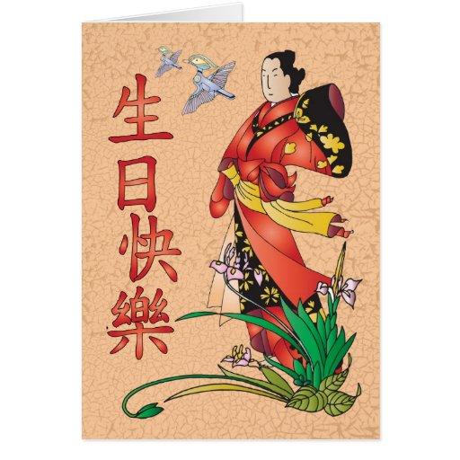 Chinese Happy Birthday - 生日快樂 Greeting Card