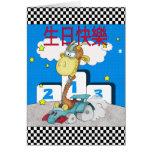 Chinese Happy Birthday - 生日快樂 - Racing Card Giraff