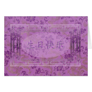 Chinese Happy Birthday Cards