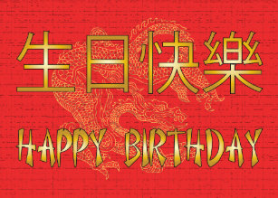 Chinese birthday cards zazzle chinese happy birthday card m4hsunfo