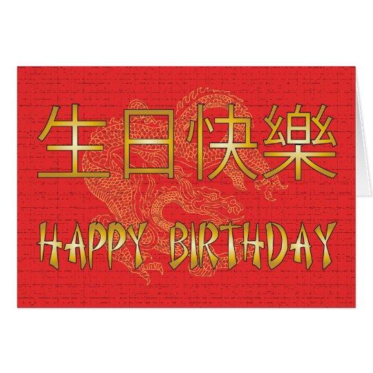Chinese Happy Birthday Card