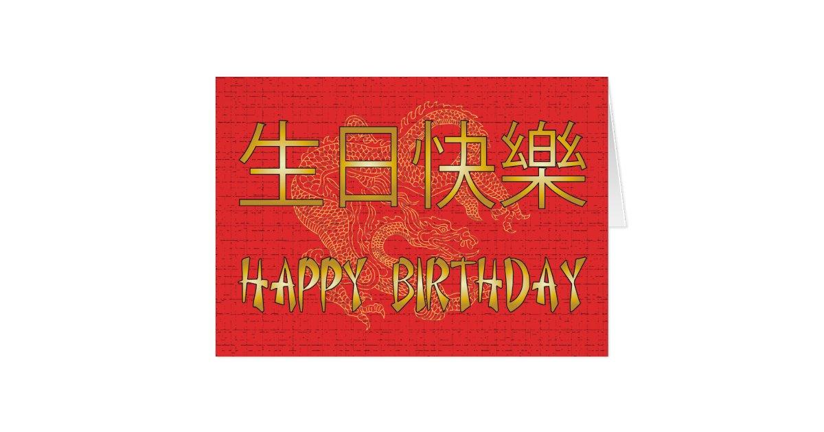 chinese happy birthday card  zazzle, Birthday card