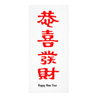 Chinese Happy New Year Rack Card