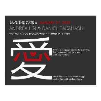 Chinese Heart Love Kanji Save The Date Wedding Postcard