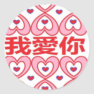 Chinese hearts in lucky 888 classic round sticker