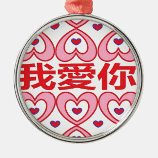 Chinese hearts in lucky 888 metal ornament