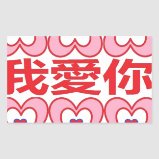 Chinese hearts in lucky 888 rectangular sticker