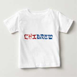 Chinese/Hebrew Baby Tee