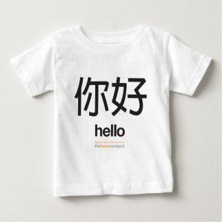 Chinese | Hello Baby T-Shirt
