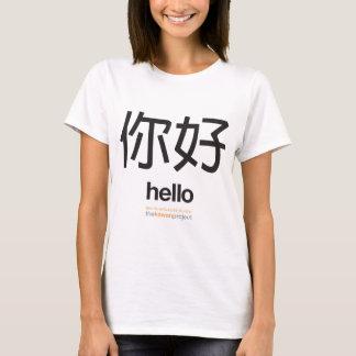 Chinese | Hello T-Shirt