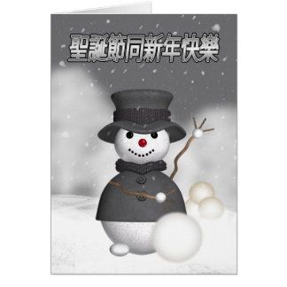 Chinese holiday card with modern stylish snoman