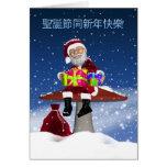 Chinese Holiday Greeting Card With Santa On A Mush