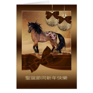 Chinese Horse Christmas Holiday Greeting Card