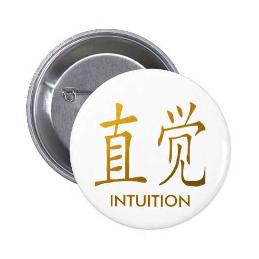 CHINESE INTUITION SYMBOL 2 INCH ROUND BUTTON