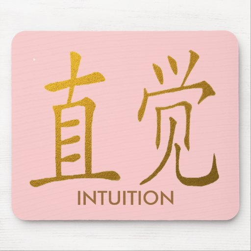 CHINESE INTUITION SYMBOL MOUSEPADS | Zazzle