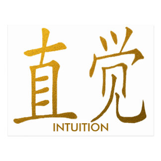 CHINESE INTUITION SYMBOL POSTCARD