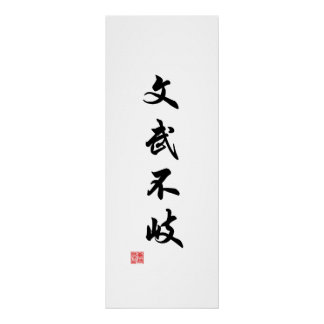 Chinese / Japanese Traditional Calligraphy Canvas Posters