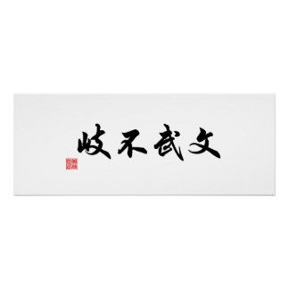 Chinese / Japanese Traditional Calligraphy Canvas Print