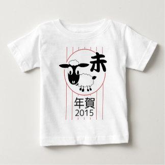 Chinese Japanese Zodiac Sheep New Year 2015 Baby T-Shirt