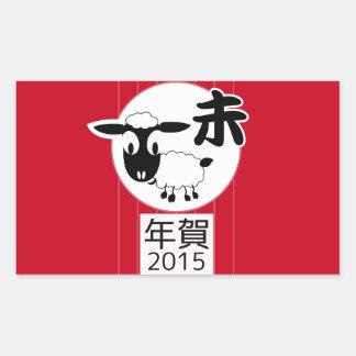 Chinese Japanese Zodiac Sheep New Year 2015 Rectangle Stickers