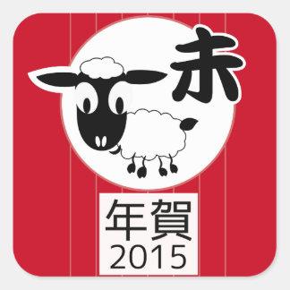 Chinese Japanese Zodiac Sheep New Year 2015 Square Sticker