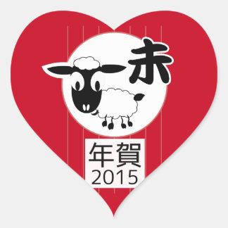 Chinese Japanese Zodiac Sheep New Year 2015 Heart Stickers
