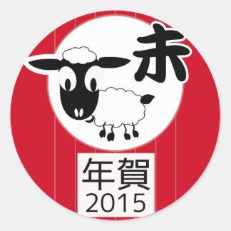 Chinese Japanese Zodiac Sheep New Year 2015 Round Stickers