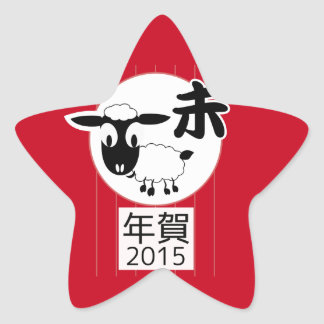Chinese Japanese Zodiac Sheep New Year 2015 Star Sticker