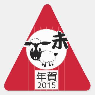 Chinese Japanese Zodiac Sheep New Year 2015 Triangle Sticker
