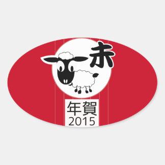 Chinese Japanese Zodiac Sheep New Year 2015 Oval Sticker