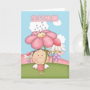 Chinese language cards zazzle chinese language little fairy greeting card m4hsunfo