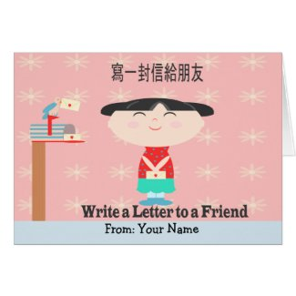 Chinese Language Note for a Friend