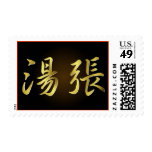 Chinese Last Name (Tang Zhang) Stamp
