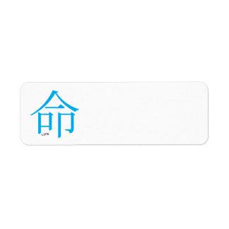 CHINESE LIFE SYMBOL GRAPHIC MOTTO LOGO ICON RETURN ADDRESS LABELS