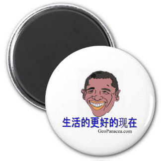 Chinese Life's Better Now 2 Inch Round Magnet