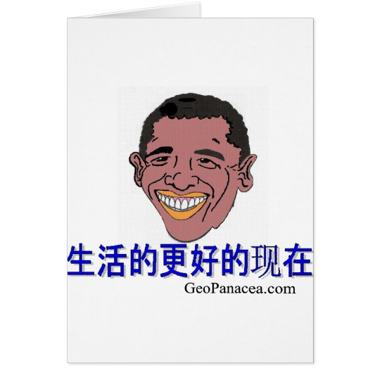 Chinese Life's Better Now Card