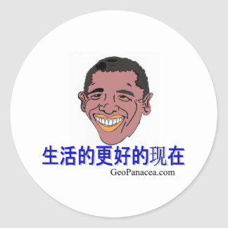 Chinese Life's Better Now Classic Round Sticker