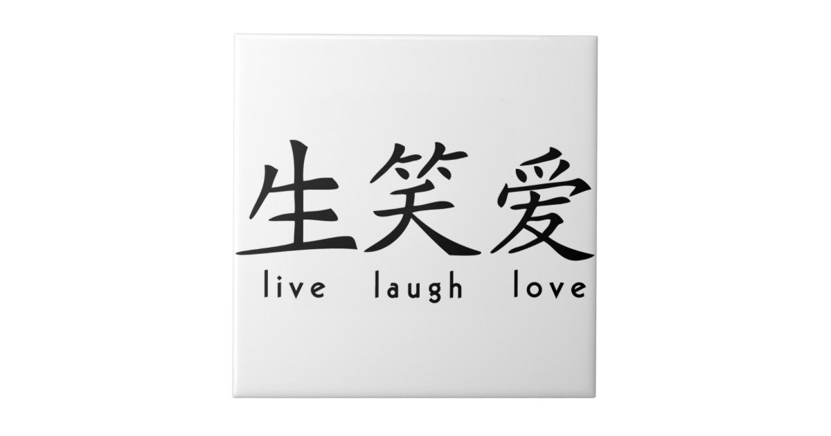 Live love laugh in chinese letters