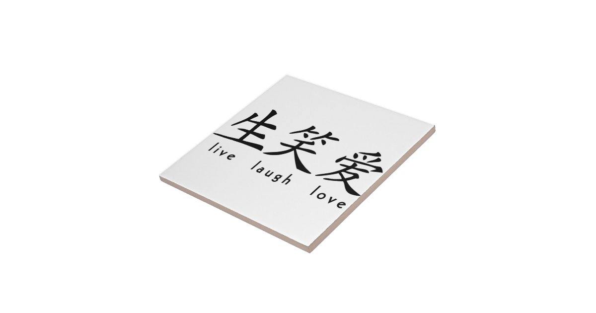 Live Love Laugh Chinese Symbols Video How To Draw The Live Laugh