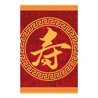 Chinese Longevity Calligraphy Framed Stationery