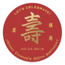 Chinese Longevity Symbol Birthday Invitation Party Classic Round Sticker