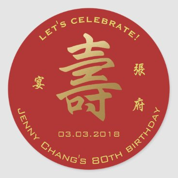 KateLCards Chinese Longevity Symbol Birthday Invitation Party Classic Round Sticker
