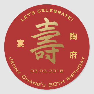 Chinese Longevity Symbol Birthday Invitation Party Classic Round Sticker
