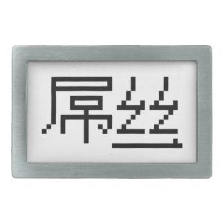 Chinese Loser / Diaosi 屌丝 Hanzi MEME Rectangular Belt Buckles
