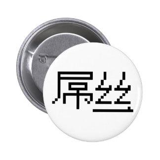 Chinese Loser / Diaosi 屌丝 Hanzi MEME Button