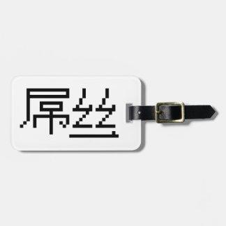Chinese Loser Diaosi 屌丝 Hanzi MEME Bag Tag